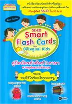 SE-ED Smart Flash หมวดของใช้ในห้องเรียน