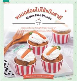 ขนมอร่อยไม่ใช้แป้งสาลี (Gluten free)
