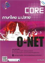 Core O-Net ภาษาไทย ม.ปลาย
