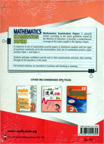 S2(E) Maths Exam Papers