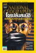 NATIONAL GEOGRAPHIC  ฉบับที่179 (มิถุนายน 2559)