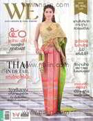 WE ฉบับที่146 (มิถุนายน 2559 มิ้น ชลิดา ชุดไทย)