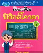 โคตรเซียน ฟิสิกส์โควตา เล่ม 1