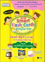 SE-ED Smart Flash Cards หมวดของใช้ในบ้าน