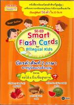 SE-ED Smart Flash Cards หมวดผลไม้และถั่วเพื่อสุขภาพ