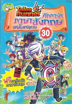 Tales Runner ศึกการ์ดภาษาอังกฤษแห่งโลกนิทาน 30