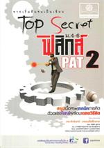 Top Secret ฟิสิกส์ PAT 2 ม.4-6