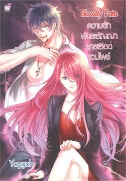 Bloody Fate ความรัก พันธะสัญญา สายเลือดแวไพร์
