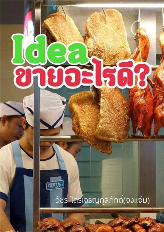 Idea ขายอะไรดี?