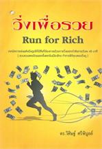 วิ่งเพื่อรวย (RUN FOR RICH)