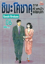 ชิมะ โคซาคุ ภาคหัวหน้าแผนก เล่ม 6