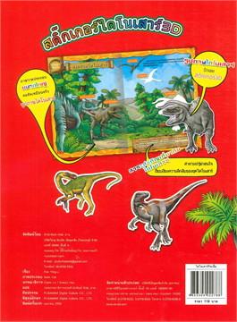 ไดโนเสาร์กินเนื้อ ไดโนเสาร์ลึกลับ