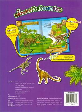 สุดยอดไดโนเสาร์ ไดโนเสาร์ลึกลับ