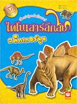 เรื่องน่ารู้ของไดโนเสาร์ ไดโนเสาร์ลึกลับ