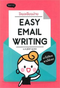 อีเมลเขียนง่าย Easy EMAIL Writing