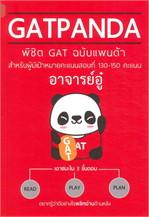GATPANDA พิชิต GAT ฉบับแพนด้า