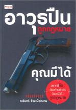 อาวุธปืนถูกกฎหมาย คุณมีได้ ฉบับปรับปรุง