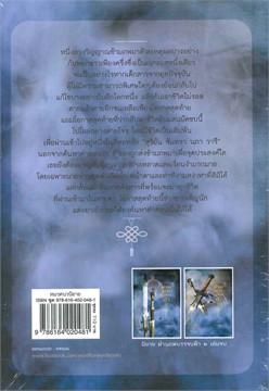 ผ่านภพบรรจบฟ้า1-2(เล่ม 2 จบ)