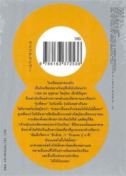 ไลฟ์ อไลฟ์! เล่ม1 Lifealive! Vol.1