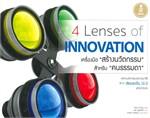 """The 4 Lenses of Innovation เครื่องมือ """"สร้างนวัตกรรม"""" สำหรับ """"คนธรรมดา"""""""