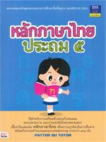 หลักภาษาไทย ประถม ๕