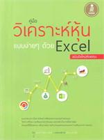 คู่มือวิเคราะห์หุ้นแบบง่ายๆด้วย Excel