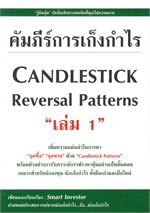 คัมภีร์การเก็งกำไร CANDLESTECK Reversal Patterns เล่ม 1
