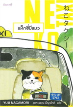 แท็กซี่มีแมว