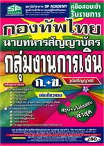 คู่มือสอบเข้ารับราชการ กองทัพไทย(ก.+ข.) นายทหารสัญญาบัตร