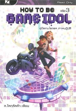 HOW TO BE GAME IDOL คู่มือเกมไอดอล เล่ม 3 ภาคปฏิบัติ