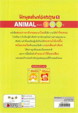 ฝึกพูดศัพท์อังกฤษ ล.1 ANIMAL สำหรับ3 4 5 ปี