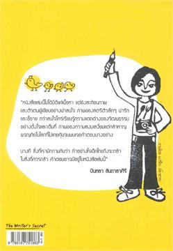 อยู่เมืองไทย