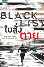 BLACK LIST ใบสั่งตาย