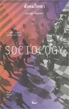 SOCIOLOGY สังคมวิทยา : ความรู้ฉบับพกพา