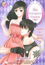 หึงหวงรักคู่หมั้นสลับตัว His Emergency Fiancee