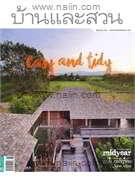 บ้านและสวน ฉบับที่ 478 (มิถุนายน 2559)