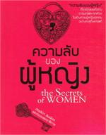 ความลับของผู้หญิง the Secrets of WOMEN