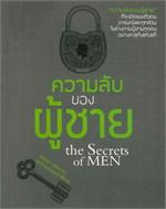 ความลับของผู้ชาย (ปกใหม่)