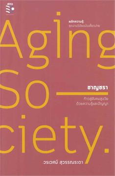 ชาญชรา: ก้าวสู่สังคมสูงวัยด้วยความรู้และปัญญา