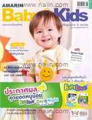 AMARIN BABY & KIDS ฉบับที่ 136 (มิถุนายน 2559)
