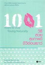 1001 วิธี สวย สุขภาพดี ชีวีอ่อนเยาว์