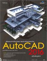 เขียนแบบทางวิศวกรรม และสถาปัตยกรรมด้วย AutoCAD2016