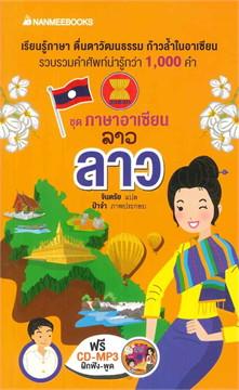 ลาว ภาษาอาเซียน