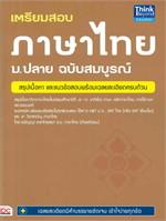 เตรียมสอบ ภาษาไทย ม.ปลาย ฉบับสมบูรณ์