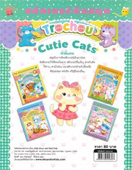 สติกเกอร์ติดสนุก Cutie Cats