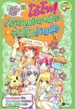 Kitty Candy Girls เล่ม11 โอ้โห เป็นแฟนคลับที