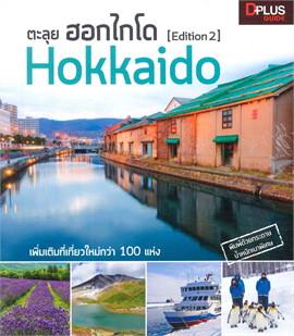 ตะลุย ฮอกไกโด (Edition2) Hokkaido