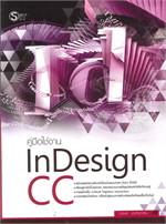 คู่มือใช้งาน InDesign CC