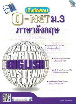 เก็งข้อสอบ O-NET ม.3 ภาษาอังกฤษ