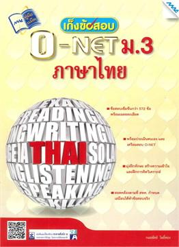 เก็งข้อสอบ O-NET ม.3 ภาษาไทย